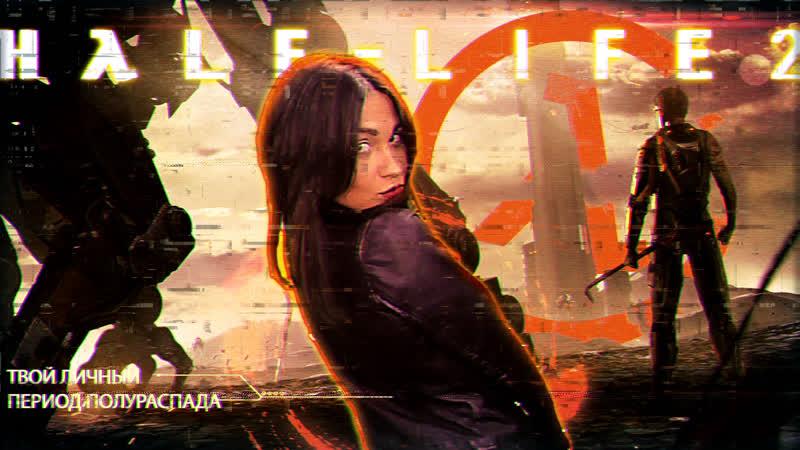 Добро пожаловать в Сити 17 Half-Life 2 2