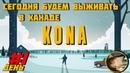 KONA 1 - Уроки выживания на Севере