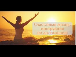 Счастливая жизнь: инструкция подостижению