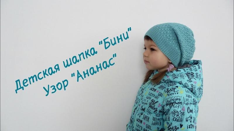 Детская шапка Бини Узор Ананас Children's hat Bini Pattern Pineapple