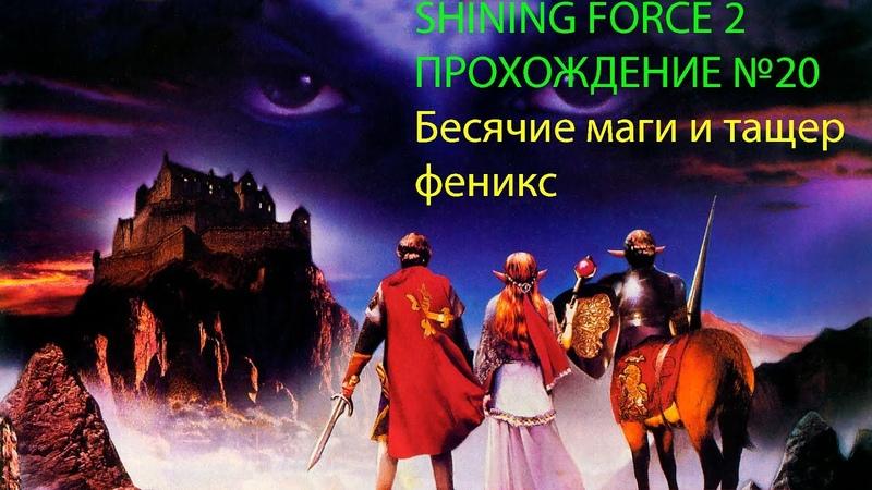 Shining force 2 Прохождение № 20 Бесячие маги и тащер феникс