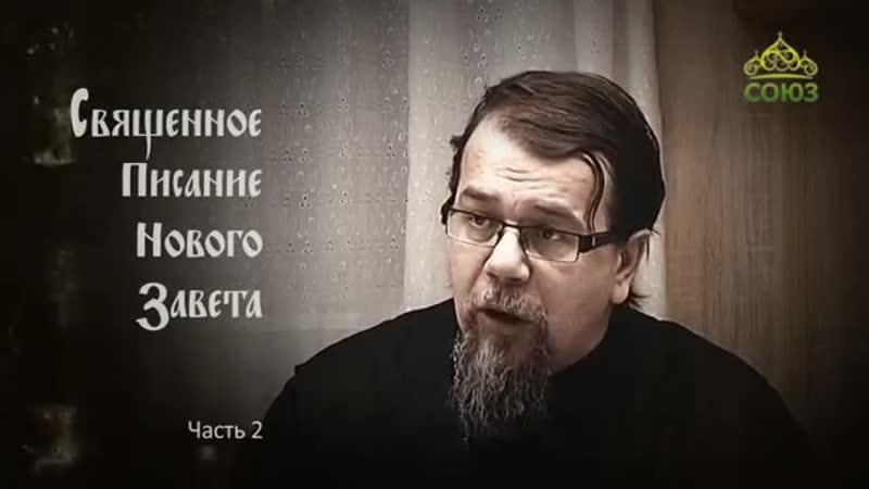 Читаем Новый Завет _ Часть 2 ~ Корепанов Константин Владиленович