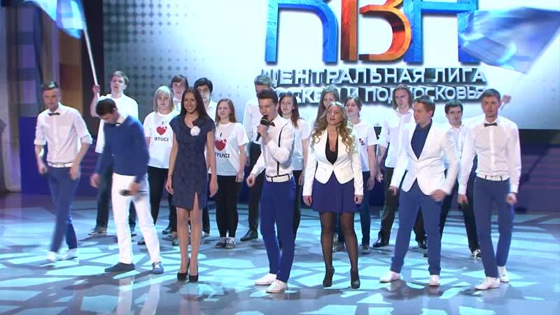 На связи - Приветствие (КВН Лига Москвы и Подмосковья 2014. Первая 18 финала)