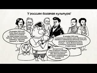 Вежливые русские насколько богата и разнообразна русская культура? (серия 54)