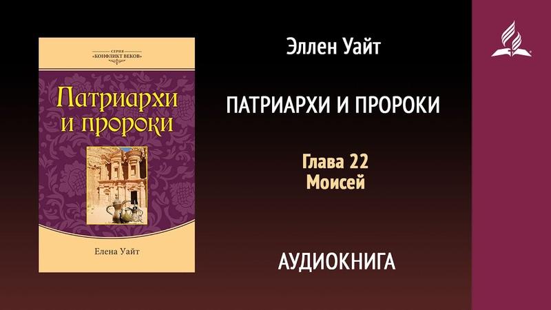 Патриархи и пророки Глава 22 Моисей Эллен Уайт Аудиокнига