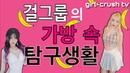 GIRLCRUSH TV [6화] - 걸그룹 가방 속 탐구생활 #걸크러쉬