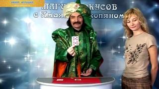 Магия фокусов «Летающие спички» с Амаяком Акопяном, Знаток