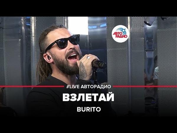 BURITO – Взлетай (LIVE@ Авторадио)