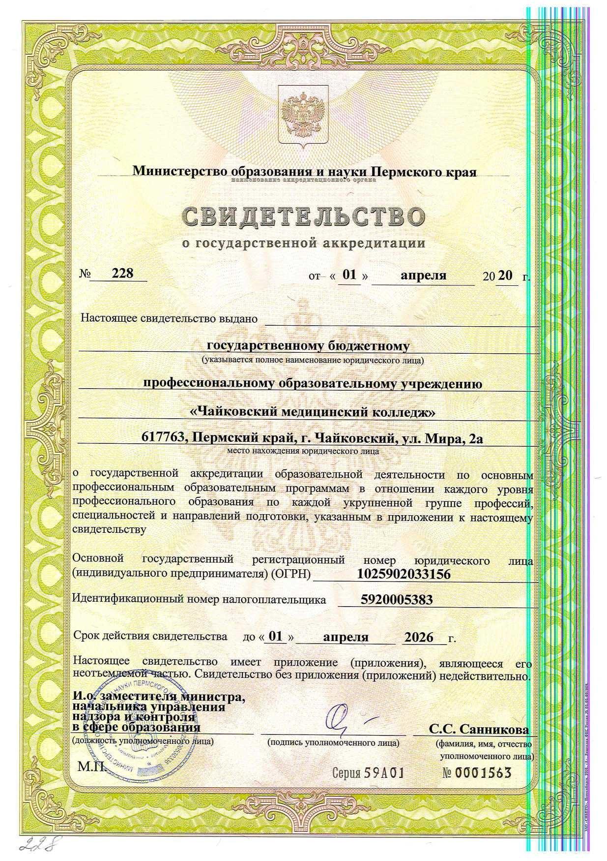 Свидетельство о государственной аккредитации _2019 год_Страница_1.jpg