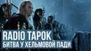 RADIO TAPOK - Отзвуки тьмы / Властелин колец - Битва у Хельмовой Пади
