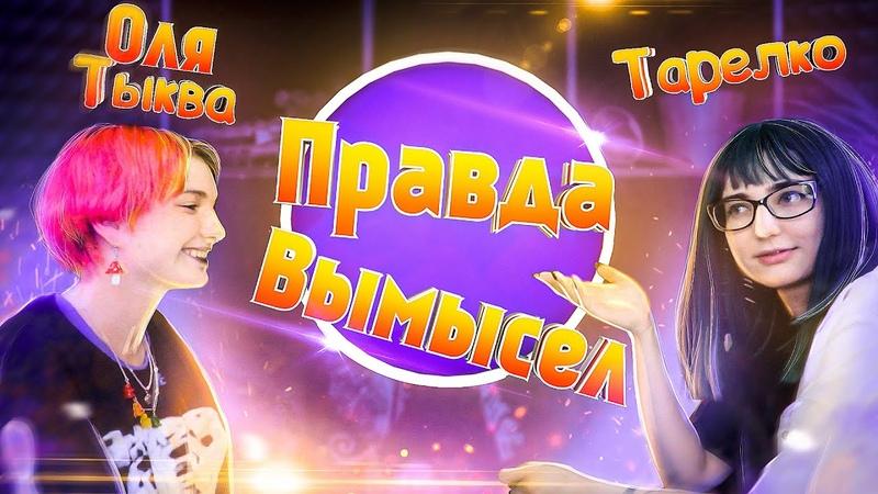 Оля Тыква и Тарелко угадывают факты про Карина Стримерша и Инстасамка Правда или Вымысел Пилот
