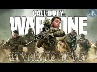Идём брать ТОП-1 в Call of Duty: Warzone