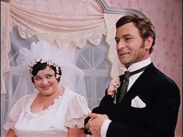 Горько Свадьба Остапа Бендера и мадам Грицацуевой 12 стульев 1971 г