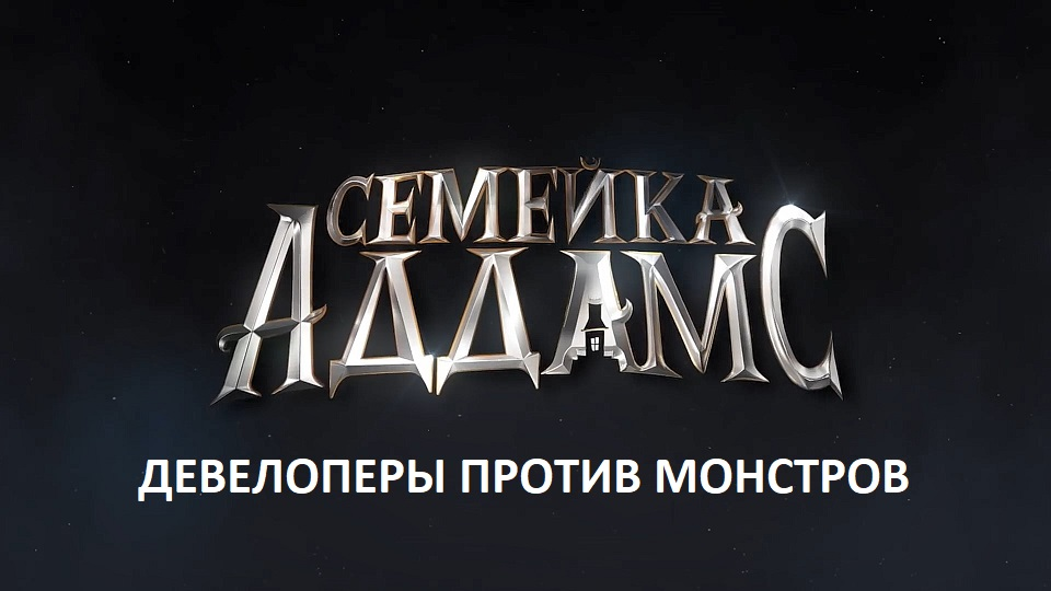 Семейка Аддамс 2019 отзыв о мультфильме, персонажи и герои, саундтрек, трейлер