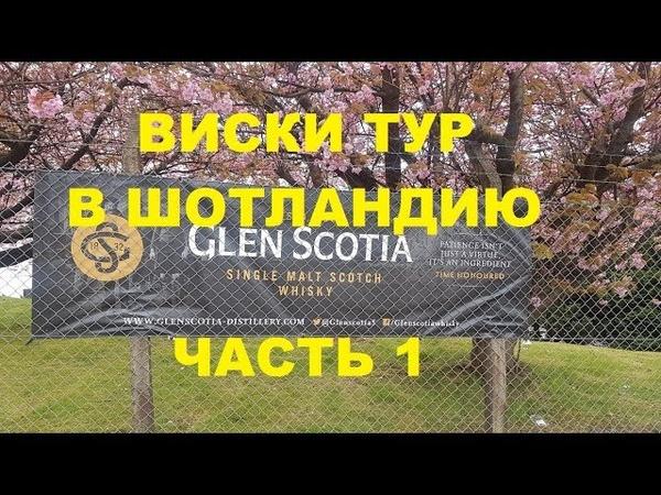 Виски Тур в Шотландию Часть 1 Glen Scotia Double Cask 15 Year old Victoriana Cask Strength