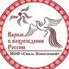 """МОФ """"Связь Поколений"""""""