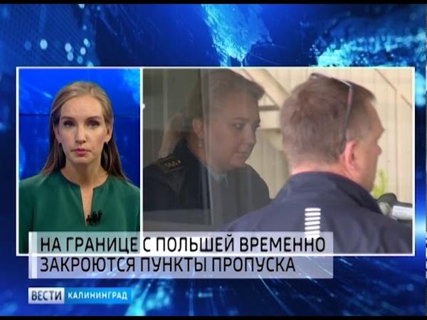 С 10 сентября временно закроются пункты пропуска на границе с Калининградской областью