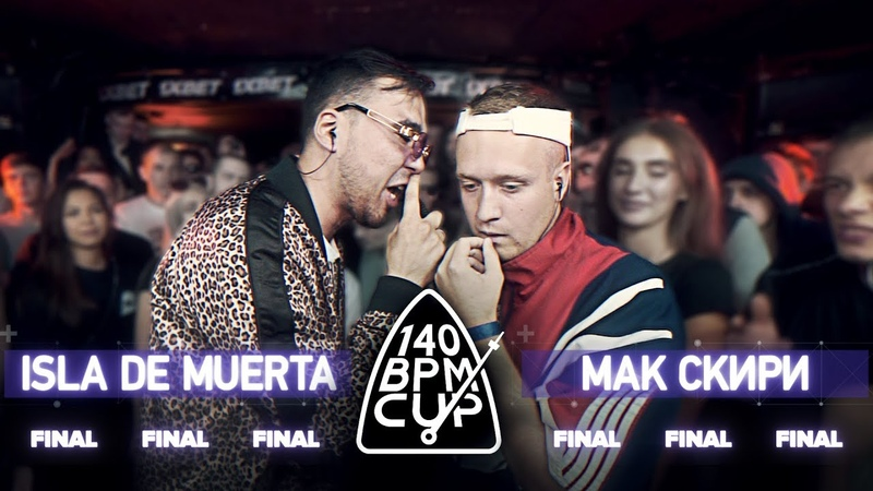 140 BPM CUP: ISLA DE MUERTA X МАК СКИРИ (Финал)