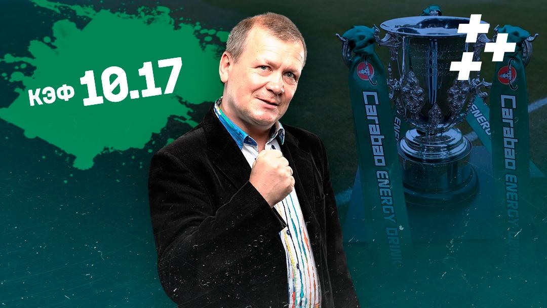 Сочный экспресс Шмурнова на Кубок английской лиги с кэфом 10.17