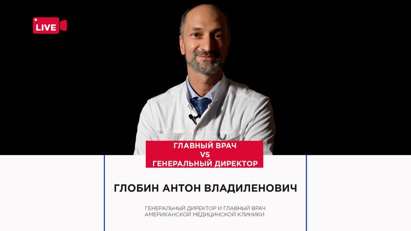 Интервью с Антоном Владиленовичем Глобиным (часть 17)