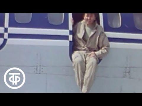 Утренняя почта № 66. Самолет ведет Карел Готт (1984)