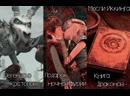 «Книга Драконов», «Легенда о Костоломе», «Дар Ночной Фурии»