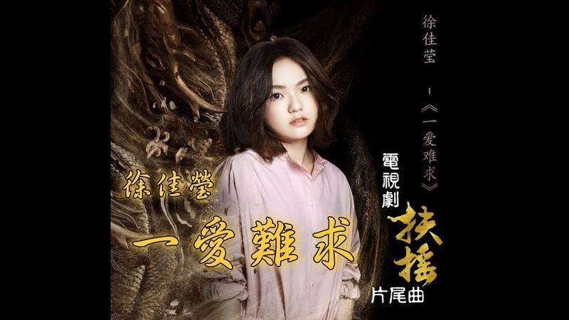 扶搖Legend of Fuyao 徐佳瑩 一愛難求 電視劇 扶搖 片尾曲 ♬♫動態歌詞MV 高音 36074