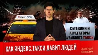 КАК ЯНДЕКС.ТАКСИ ДАВИТ ЛЮДЕЙ. Вся правда о работе в Яндекс.Такси