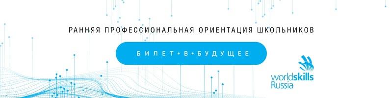 БИЛЕТ В БУДУЩЕЕ | ВКонтакте
