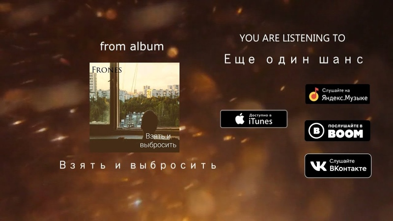 Frones Еще один шанс Official Lyric Video