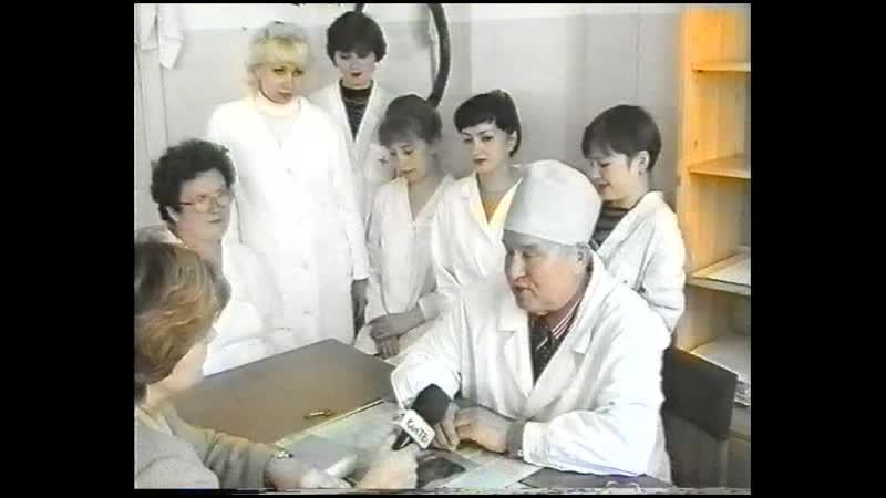 ЖЕНСКАЯ КОНСУЛЬТАЦИЯ 1999 г