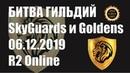 Битва гильдий SkyGuards и Goldens 06 12 2019 год R2 Online reign of revolution