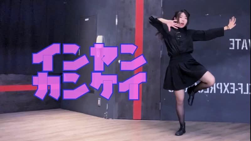 ふぁと 「インヤンカンケイ」を踊ってみた オリジナル振付 1080 x 1912 sm36050520