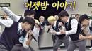 ☆응답하라 1987☆ 신동 Shindong x은혁 Eunhyuk x동해 Donghae ′어젯밤 이야기′♬ 아는 형님 Knowing bros 200