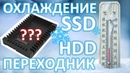 Охлаждение для SSD или салазки переходник для HDD 2.5' Orico 1125SS-BK