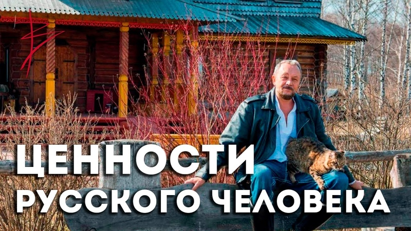Возродится ли историческая Русь? Главные ценности и идеологические противоречия русского человека
