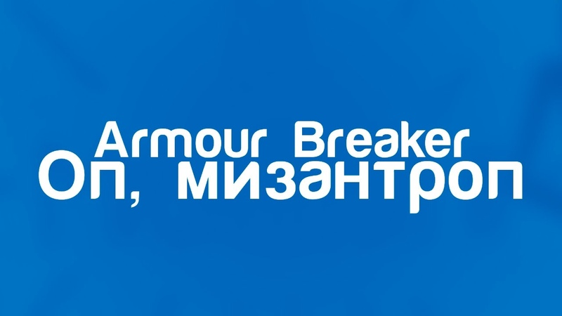 Armour Breaker - Оп, мизантроп