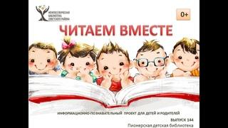 Читаем вместе - Пионерская детская библиотека (Выпуск 144)