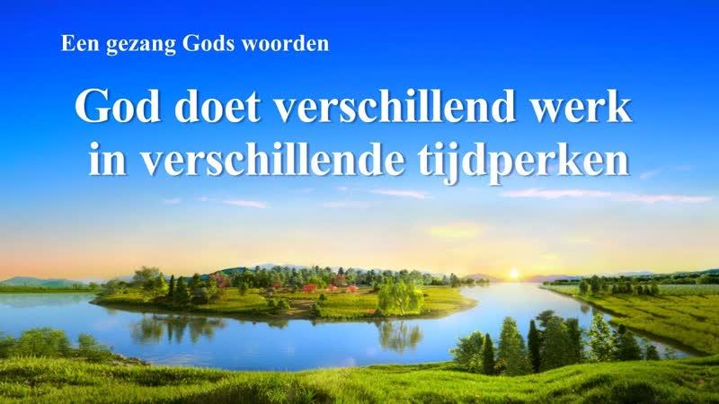 Gezang Gods woorden 'God doet verschillend werk in verschillende tijdperken