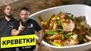 5 минутная закуска из КРЕВЕТОК к ПИВУ поучительная история рецепт шеф повара Руслана