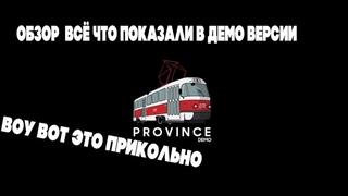 ПОЛНЫЙ ОБЗОР НА ДЕМО ВИДЕО  ВЕРСИИ   JST Project - MTA Province DEMO Official trailer #2