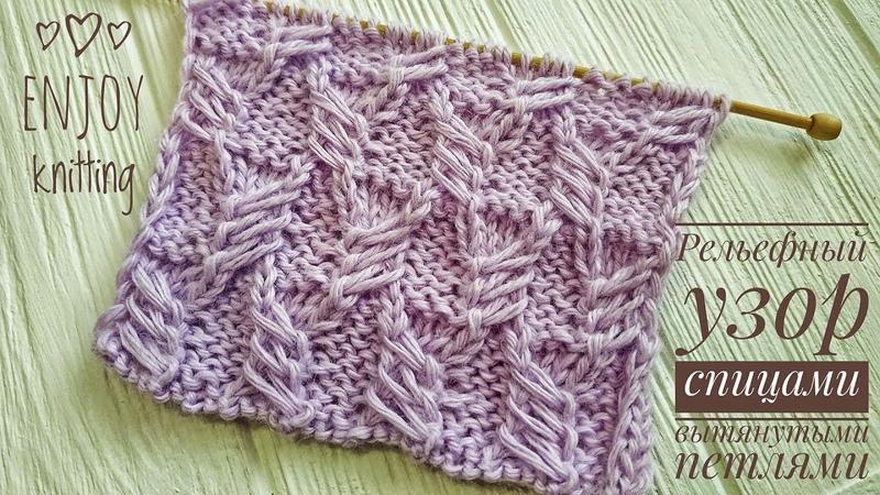 ЭФФЕКТНЫЙ РЕЛЬЕФНЫЙ УЗОР СПИЦАМИ   Узор 39   Elongated loops knitting stitch