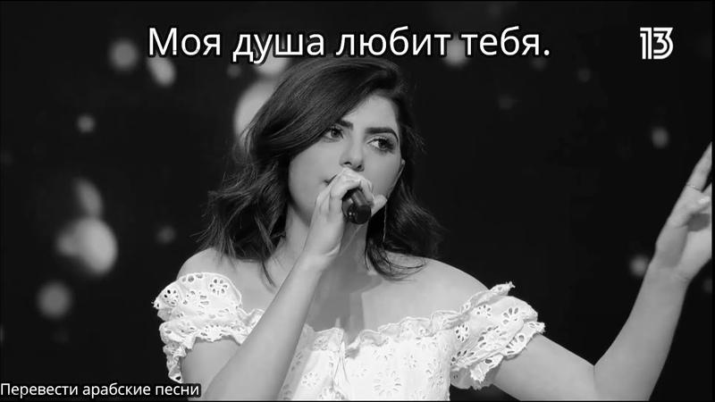 Очень красивая арабская песня с чудесным голосом Держи меня в своей сердце 🖤