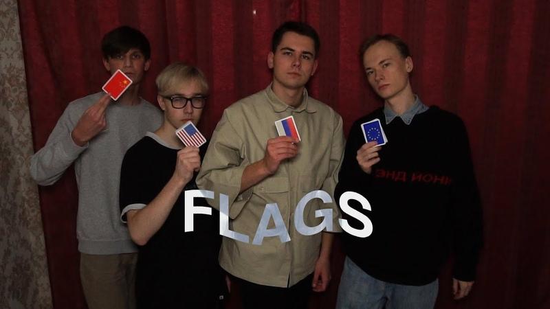 FLAGS - Cardistry by Aleksey Lukin, Eduard Adasko, Nikita Yatsik, David Tsimbal