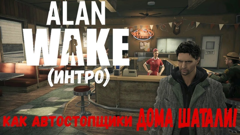 Alan Wake Intro Как автостопщики дома шатали