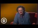 Педагогика для всех. Передача 3. Курс 1 (1988)