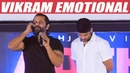 Chiyaan Vikram emotional speech at Aditya Varma Audio Launch