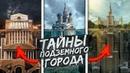 ТАЙНЫЙ ГОРОД ПОД ЗЕМЛЕЙ! ВПЕЧАТЛИТЕЛЬНЫМ НЕ СМОТРЕТЬ!! Спуск в ЖУТКОЕ Подземелье. Underground Moscow