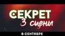 АВАТАРИЯ СЕРИАЛ «СЕКРЕТ 3 СЦЕНЫ» АНОНС!