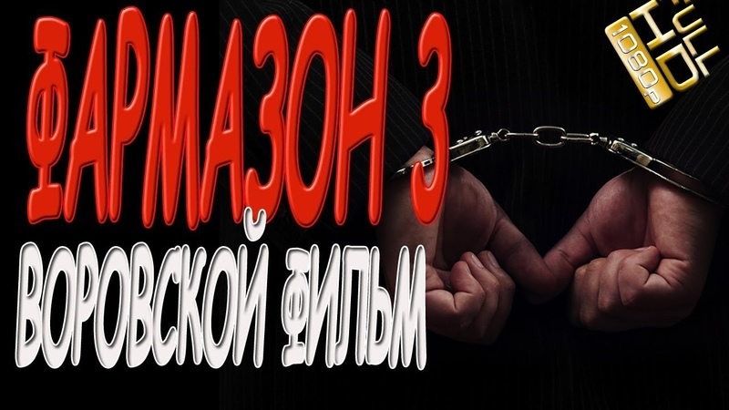 ВОРЫ ЗАЦЕНИЛИ! ФАРМАЗОН 3 Детектив 2019 криминальный фильм